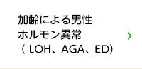 加齢による男性ホルモン異常(LOH、AGA、ED)